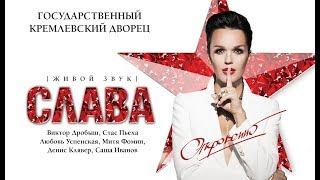 Download Слава @ Концерт «Откровенно» в Кремле, 2015 (Полный концерт) Mp3 and Videos