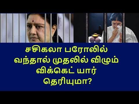 edpadi supporter plan to meet sasikala|live news tamil|latest news|tamilnadu political news