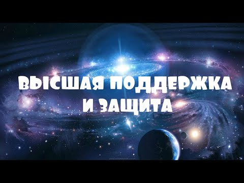 ОТЕЦ АБСОЛЮТ/ПЕРЕХОД В ПЯТОЕ ИЗМЕРЕНИЕ (Высшая поддержка и защита)