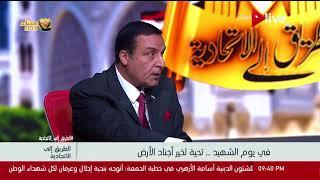الطريق إلى الاتحادية - اللواء الشهاوي: مصر تحارب المنتخب الدولي للإرهاب