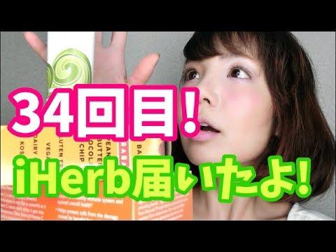 iHerb HAUL開封動画~34回目開封するよ ~