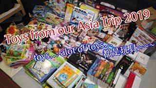[開箱] 旅行戰利品, 有很多玩具 Goods from our trip. LOTS OF TOYS~~~