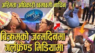 Nepal Idol | बिक्रम बरालको जन्मदिनमा नाच्दा नाच्दै ढले- दिपराज खत्री | गर्लफ्रेण्डसँग केक फाईट