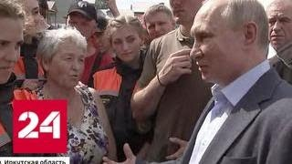 Смотреть видео После общения с жителями Тулуна Путин жестко поговорил с властями - Россия 24 онлайн