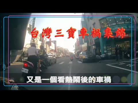 台灣三寶車禍集錦(27)