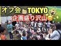 東京オフ会も最高に楽しかったです【ポケモンGO】