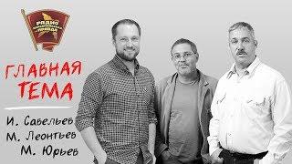 «Главтема» сегодня снова будет в эфире Радио «Комсомольская правда»!