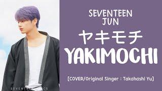 [LYRICS/가사] SEVENTEEN (세븐틴) JUN - ヤキモチ(YAKIMOCHI) [COVER]