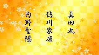 NHK大河ドラマ「真田丸」で主人公・信繁(堺雅人)の宿敵ライバルとなる...