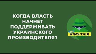 Когда власть начнёт поддерживать украинского производителя?
