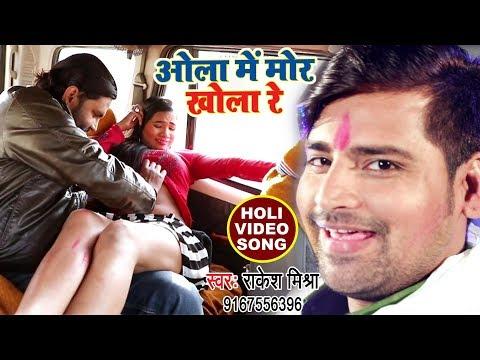 Rakesh Mishra (2018) सुपरहिट होली VIDEO SONG - Ola Me Mor Khola Re - Bhojpuri Holi Songs 2018 NEW