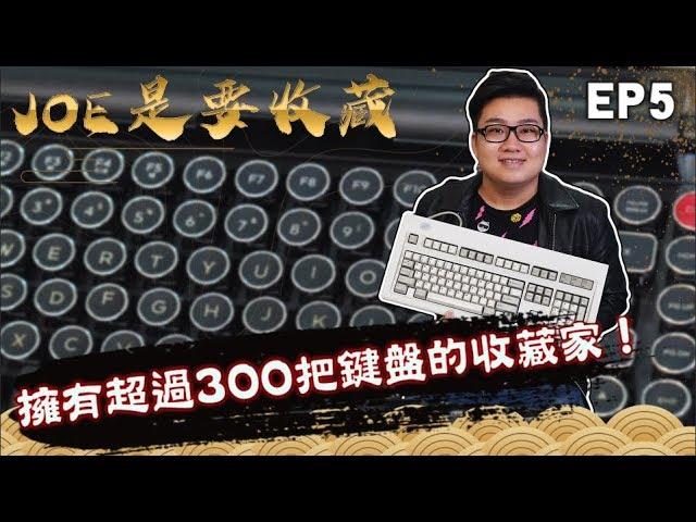 【Joeman】擁有超過300把鍵盤的收藏家!超狂鍵盤達人 《Joe是要收藏》ep5
