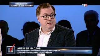 Россия - Китай: сближение или иллюзия? Право голоса
