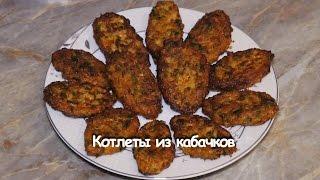 Котлеты из кабачков |Вкусняшки НЯМ-НЯМ #6 | Кулинарные хитрости | Рецепты| Русская кухня