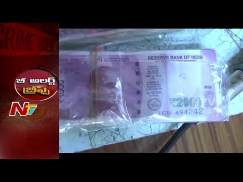 Police Busted Fake Currency Gang in Janagama District || NTV