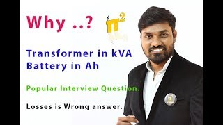 Why Transformer & alternator are rated in kVA, why battery is rated in Ah | Interview Question