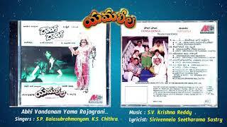 Yamaleela CD TRACK SONGS