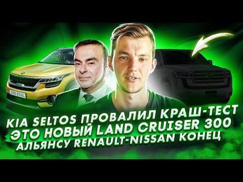 ПРОВАЛ Kia Seltos | Новый Land Cruiser | Nissan уходит из Renault