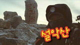 설악산 눈산행 일출 실패ㅜㅜ 구름땜시, 칼바람 춥다 /…
