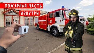 Чем живут и занимаются пожарные.  Один день в пожарной части.