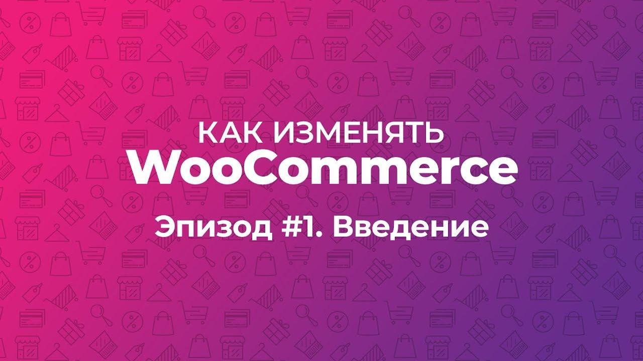 Как изменять WooCommerce. Эпизод #1. Введение: файлы, хуки, фильтры