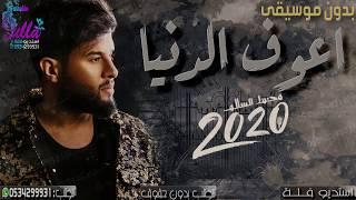 اغنيه محمد السالم | اعوف الدنيا | بدون موسيقى | 2020 اغاني بدون موسيقى