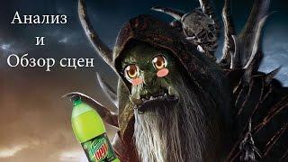 Фильм Warcraft — Анализ и Обзор фильма