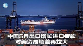 中国5月出口增长进口疲软,对美贸易顺差再拉大 华尔街电视新闻(20190611)