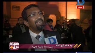 صباح دريم | وزارة الآثار تعلن عن هوية التمثال الآثري ونقله لحديقة المتحف المصري