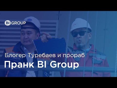 Пранк Мейржана Туребаева C клиентом BI Group