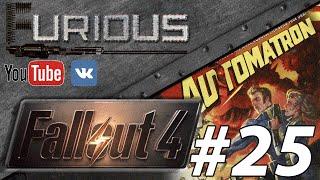 Fallout 4 Прохождение Let s play 25. Автоматрон Automatron
