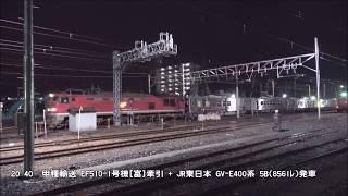 【甲種輸送】EF510 1号機[富]牽引 + JR東日本 GV-E400系 5両 北陸本線 南福井駅 2019.12.5