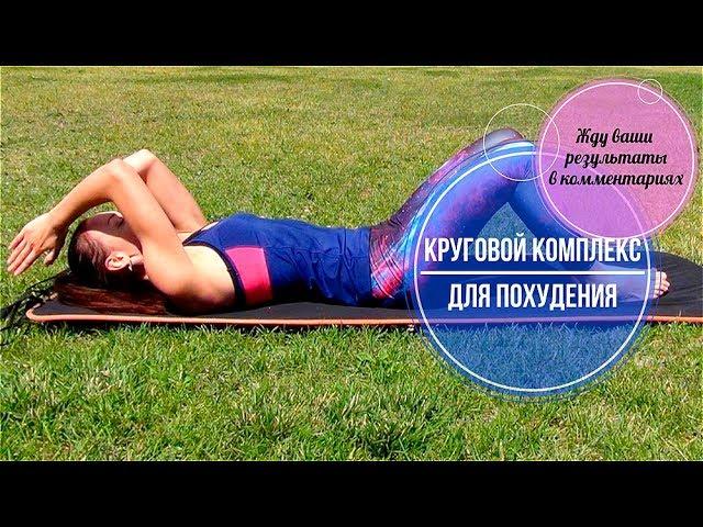 Круговая для похудения. Комплекс упражнений для сжигания жира II Я худею с Екатериной Кононовой