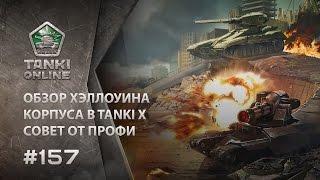 ТАНКИ ОНЛАЙН Видеоблог №157
