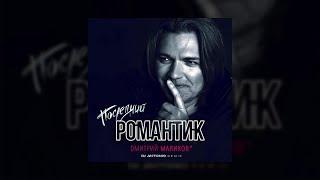 Дмитрий Маликов - Последний романтик  / Dj Antonio Remix