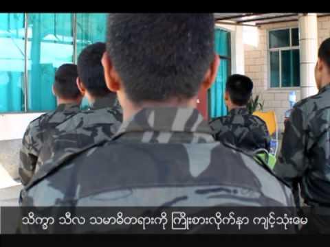 Arakan Army - Rakhine Myo Chike Seike Thee