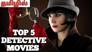 top 5 detective movies in tamil | tamil dubbed detective movies | tamil dubbed