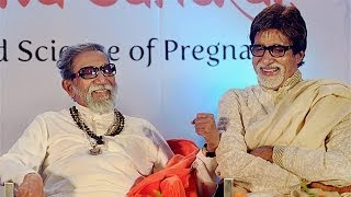 Amitabh Bachchan Great Speech on Shri Balasaheb Thackrey