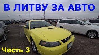 В Литву за лучшим в мире авто) Покупка, растаможка. часть 3