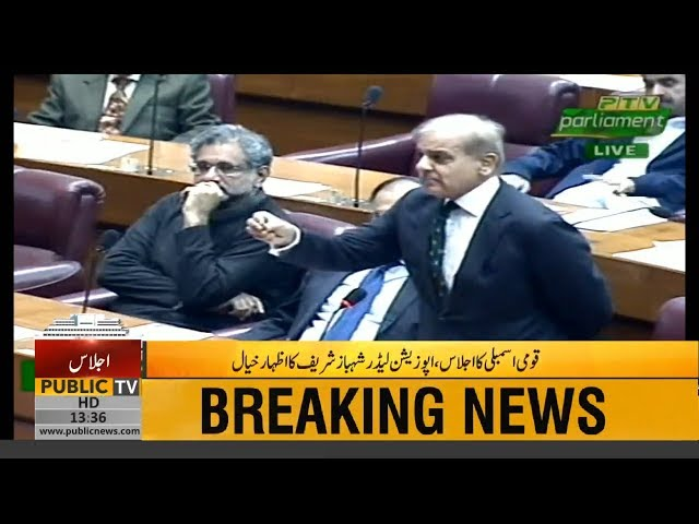 Opposition leader Shahbaz Sharif speech in national assembly | 13 December 2018 | Public News