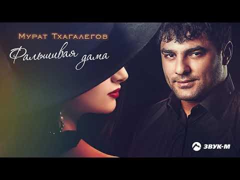 Мурат Тхагалегов - Фальшивая дама | Премьера трека 2021