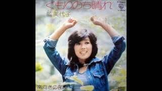 藍美代子/ミカンが実る頃 コンプリート・コレクション2014より.