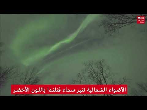 الأضواء الشمالية تنير سماء فنلندا باللون الأخضر
