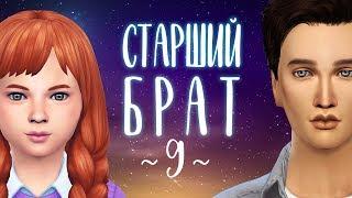 The Sims 4 СТАРШИЙ БРАТ #9 // ПРОПАЛА СОБАКА