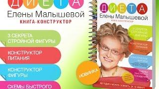 """УНИКАЛЬНАЯ КНИГА-КОНСТРУКТОР """"ДИЕТА ЕЛЕНЫ МАЛЫШЕВОЙ"""""""