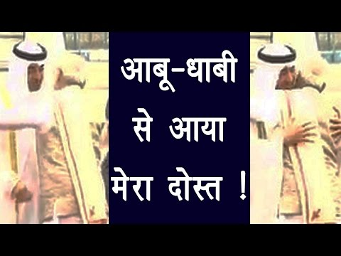PM Modi welcomes Abu Dhabi Prince Al Nahyan at Delhi Airport; Watch Video | वनइंडिया हिंदी