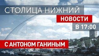 «Столица Нижний»: новости 26 апреля 2019 года 12+