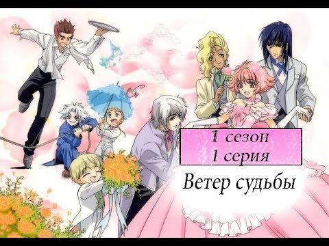 Аниме Легенда о новой Белоснежке Притиар 1 сезон  [1 из 13]
