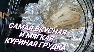 САМАЯ ВКУСНАЯ куриная грудка маринованная в соевом соусе с чесноком / как полюбить куриную грудку
