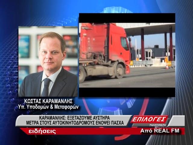 Καραμανλής: Εξετάζουμε αυστηρά μέτρα στους αυτοκινητοδρόμους ενόψει Πάσχα